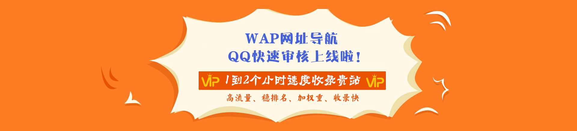 WAP网址导航QQ快速审核上线啦!