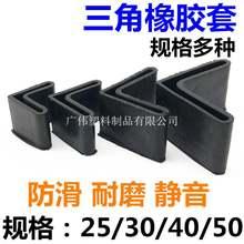 4 шт 30 50 мм г образная резиновая угловая железная накладка