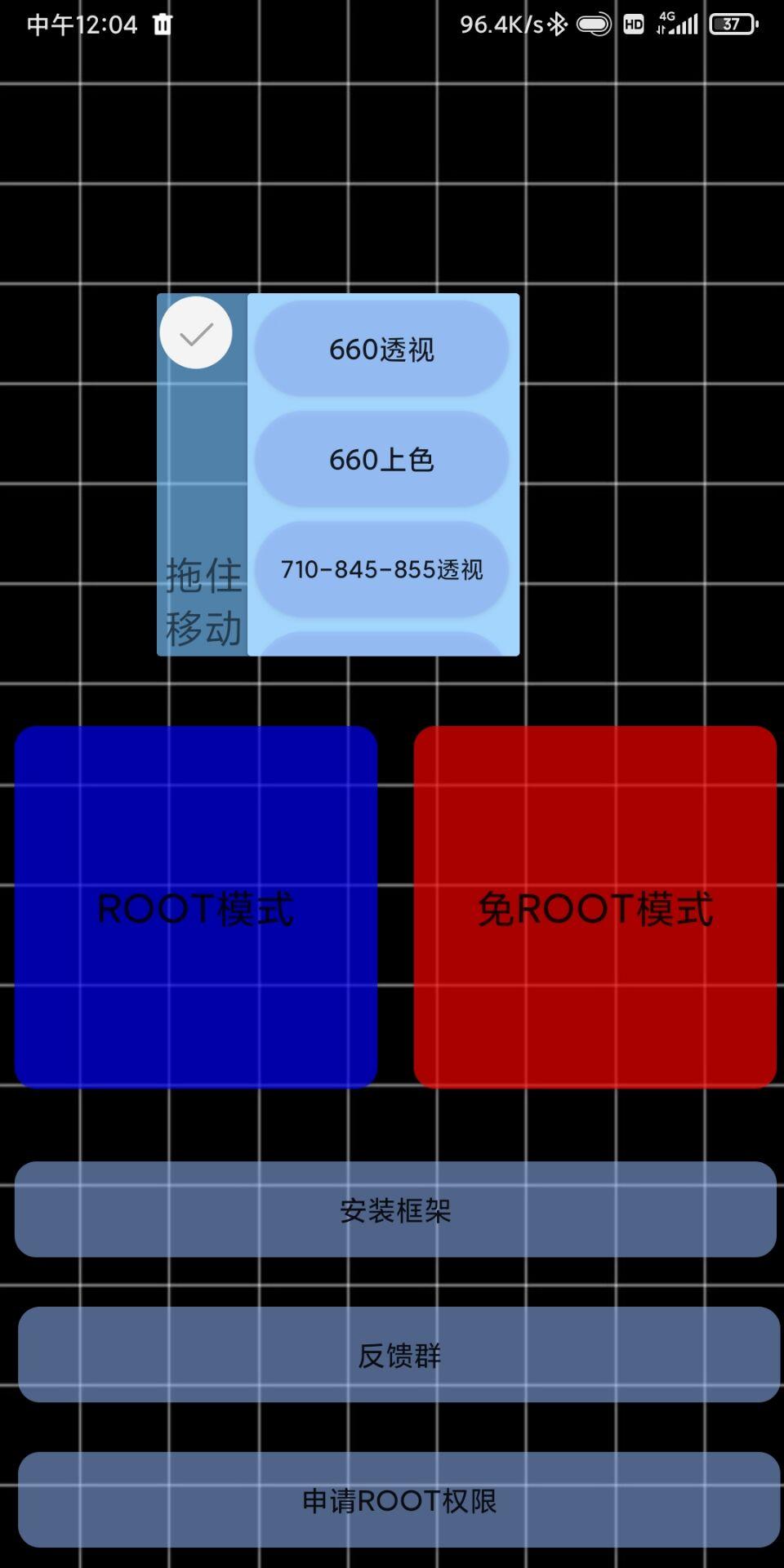 和平精英手游-小白多系统透色免ROOT辅助免费版