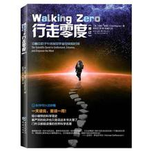 Genuine Walking Zero Astronomy and Geography Brief History Science Artificial Intelligence Bestseller
