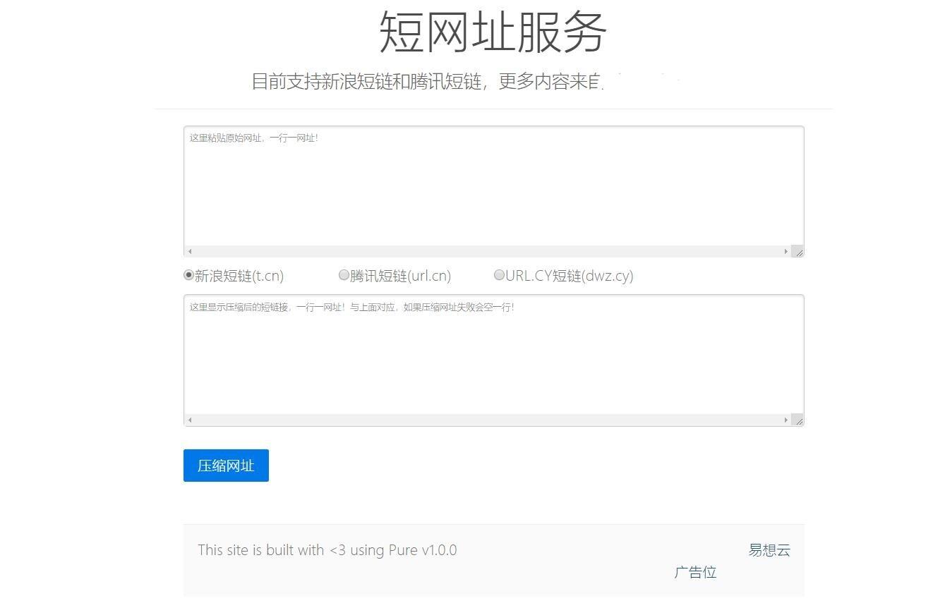 新浪/腾讯在线短网址源码