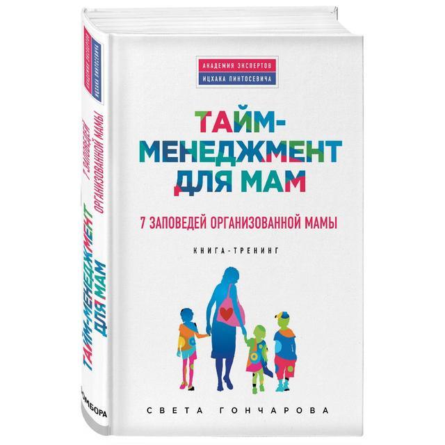 Тайм-менеджмент для мам. 7 заповедей организованной мамы (Света Гончарова, 978-5-699-76376