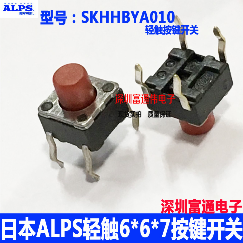 20PCS/LOT Japanese ALPS touch 6*6*7 key switch SKHHBYA010 red head 4 feet touch micro motion at the entry point