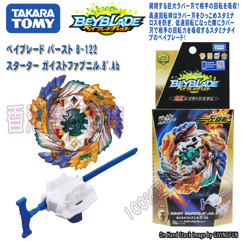 Takaratomy <font><b>Beyblade</b></font> <font><b>Burst</b></font> B122 Detonator Gyroscope Super Z Series Magic Dragon B129 B133 <font><b>B134</b></font> B135 B131B149 B150 B142 B124 B123 image