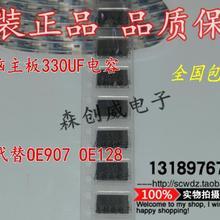 Альтернативные OE128 OE907 наземный танталовый конденсатор с алюминиевой крышкой, 330 мкФ 6,3 V Тип D 7343 конденсатор 7343