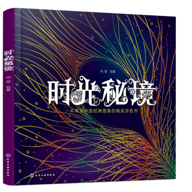 New Best Selling Time Secret Creative Coloring  Adult Coloring Book Coloring Book Decompression Adult Coloring Books