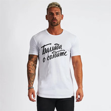 The new European and American fashion casual men's T-shirt European letter print wear men's short sleeve 2021