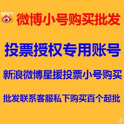 微博小号购买【授权号】投票授权专用账号,新浪微博星援投票小号购买