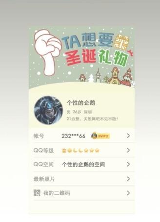 QQ设置干净空白名片背景