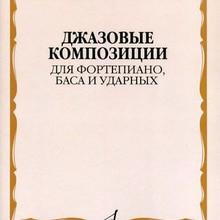 Джазовые композиции для фортепиано, баса и ударных, издательство «Музыка»   17218МИ