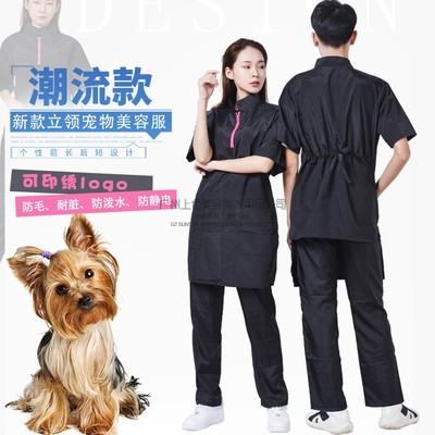New Pet Shop Beauty Overalls Suit Anti-hair Anti-static Pet Bath Scissors Printed Logo Fashion