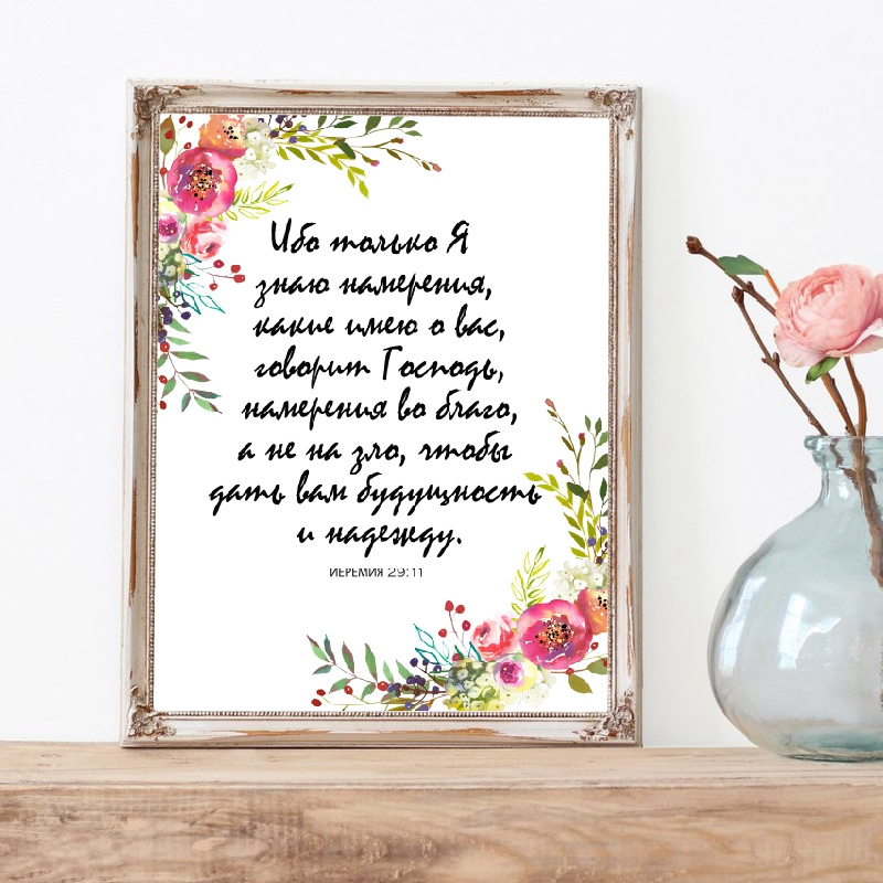 Bible Verse Russian Quote Print Gift For Her Girls Room Wall Art Picture Decor Watercolor Flowers Poster Art Canvas Painting image