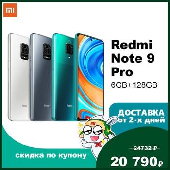 Купить Смартфон Xiaomi Redmi Note 9 Pro 6Гб|128Гб|Snapdragon 720G|NFC|64Мп камера|Быстрая зарядка|Ростест, Гарантия, Быстрая доставка