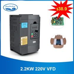2.2KW 220V VFD Eenfase ingang 220v en 3 Fase Uitgang 220V Frequentieomvormer/Instelbare Snelheid drive/Frequentie Omvormer