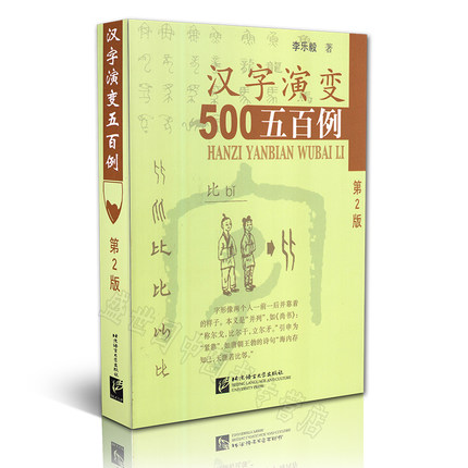 500 Cases Of Evolution Of Chinese Character The Evolution Of Seven Characters From Oracle Bone Inscriptions To Jinwen, Xiaozhuan