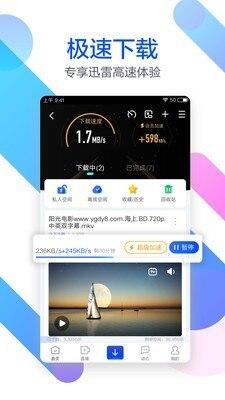 安卓迅雷v6.6.6vip破解_精简_去广告_不限速