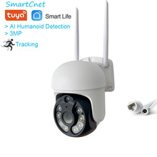 Tuya Smart Life PTZ AI HD 3MP 1296P Waterproof Outdoor IP Camera P2P WiFi Security Camera Bullet CCTV Surveillance Camera