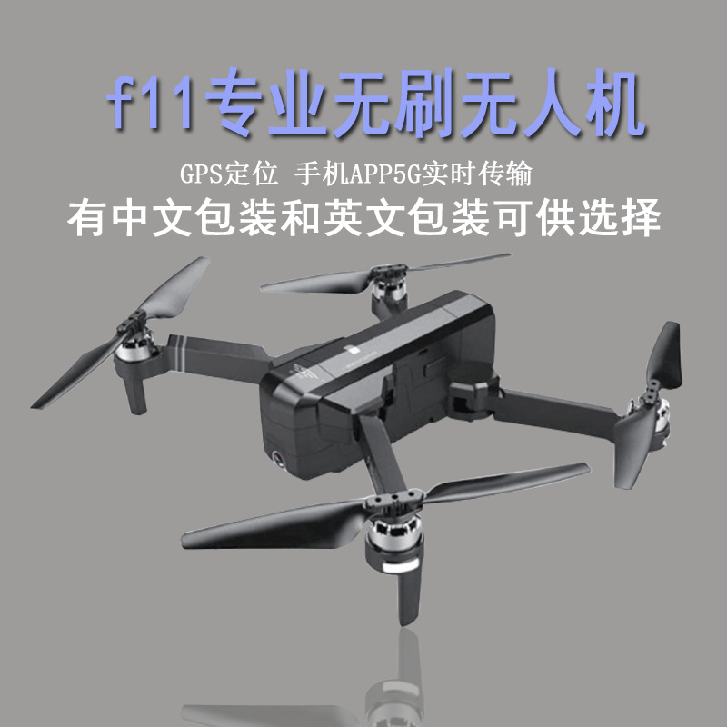 Sjrc Shi Ji F11 Unmanned Aerial Vehicle GPS Brushless Aerial Photography Quadcopter Profession Remote Control Aircraft