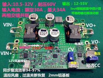 DC-DC High Power Boost Power Module 500W Input 5-48V / 30A Output 6-56 Two-phase Parallel