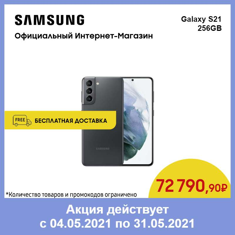 Смартфон Samsung Galaxy S21 256GB