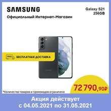 Смартфон Samsung Galaxy S21 256GB