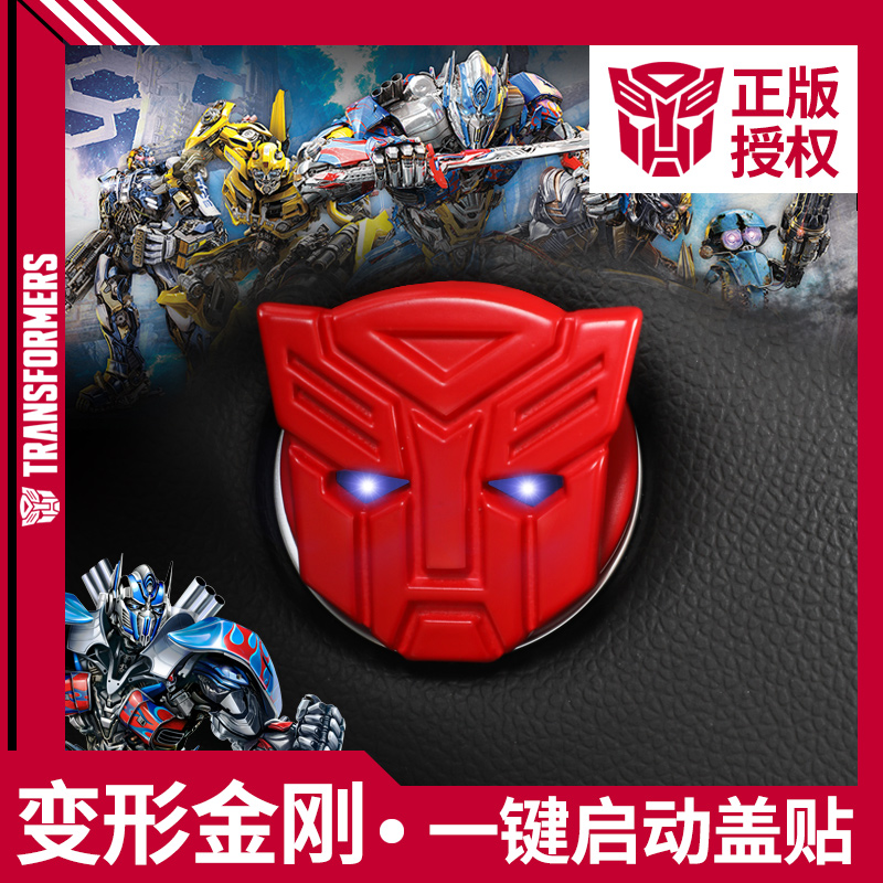 Transformer car one button start button protection cover interior modification ignition switch metal decoration paste