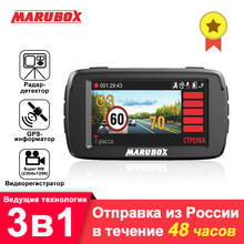 Marubox M600R Auto Dvr Radar Detector Gps 3 In 1 HD1296P 170 Graden Hoek Russische Taal Video Recorder Logger Gratis verzending(China)