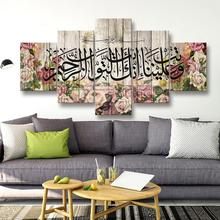 Wall Art Muslim Bible Poster Arabic Islam Allah The QurAn flower Canvas Painting 5 Piece HD Print living room Home Decor Picture