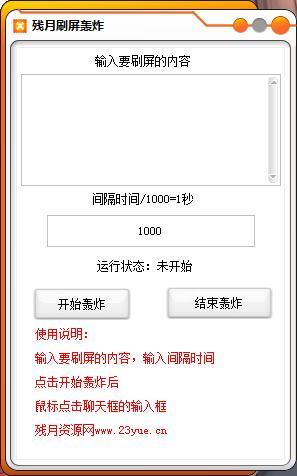 残月刷屏轰炸软件 QQ刷屏轰炸