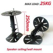 1 пара) 25 кг 250 мм Высокий Универсальный стальной звуковой динамик настенный кронштейн потолочный держатель стенд