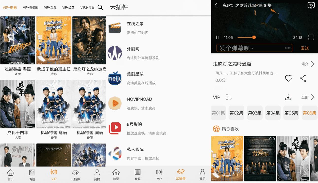 安卓美剧侠v1.8.1 可安装其它影视插件
