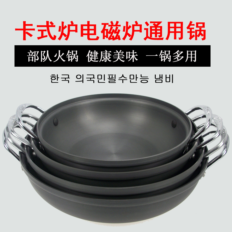 Korean Style Cheese Rice Cake Hot Pot Soup Noodles Pickle Deep Shallow Pot Army Chafing Dish Seafood Soup Pot Cooking Paella Pan