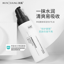 120ml Moisturizing lotion ceramide repair milk nicotinamide emulsion nourishing essence Whitening Female Male