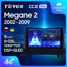 TEYES CC2L и CC2 Plus Штатная магнитола For Рено Меган 2 For Renault Megane 2 2002 - 2009 Android до 8-ЯДЕР до 6 + 128ГБ 16*2EQ + DSP 2DIN автомагнитола 2 DIN DVD GPS мультимедиа автомобил...