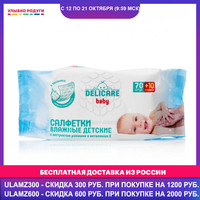 Baby Wet Wipes Delicare 3069717 Mother Kids kid Baby Care Tools tool child children wipe Улыбка радуги ulybka radugi r ulybka smile rainbow косметика