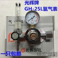 Brilliant brand GH 25L argon pressure reducer flowmeter / argon meter /Ar pressure reducer Guanghui argon meter