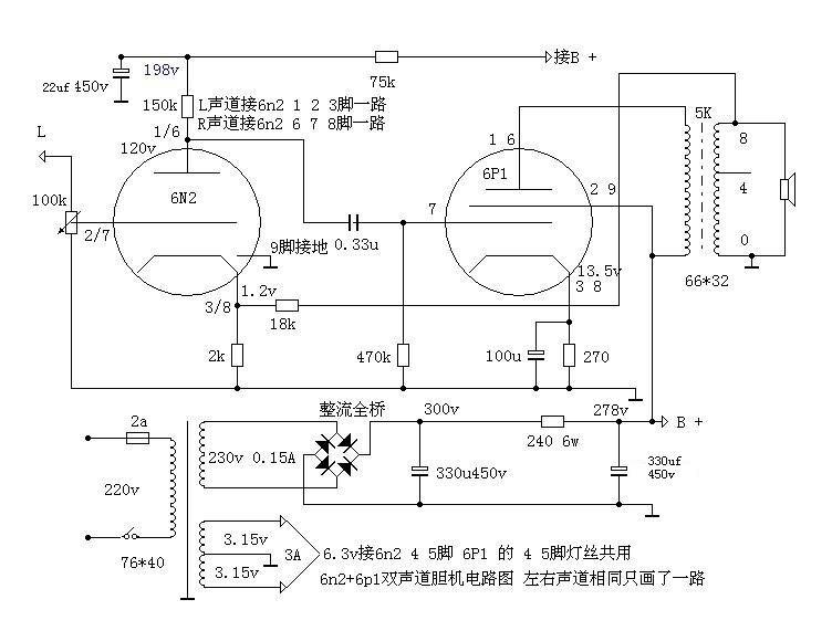 6n2+6p1电原理图