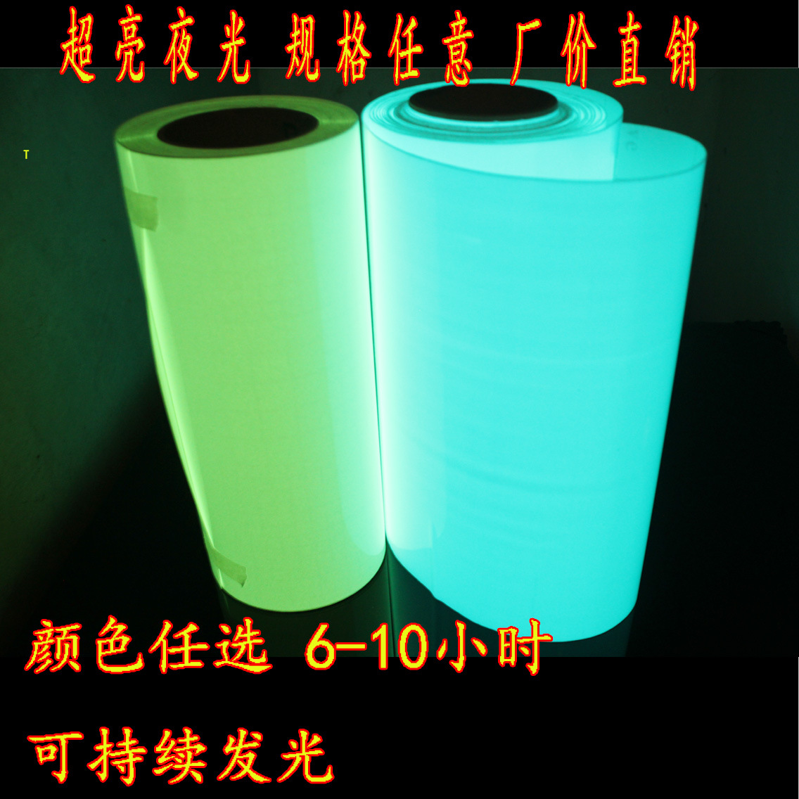 Online Pet Luminous Protector Lettering Spray-print PVC Luminous Protector Luminescent Film Luminous Protector Storage Luminesce