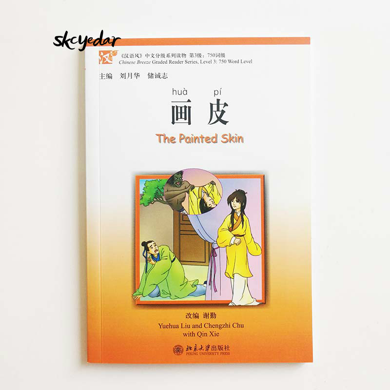 The Painted Skin Chinese Reading Books Chinese Breeze Graded Reader Series Level 3:750 Word Level Study Chinese