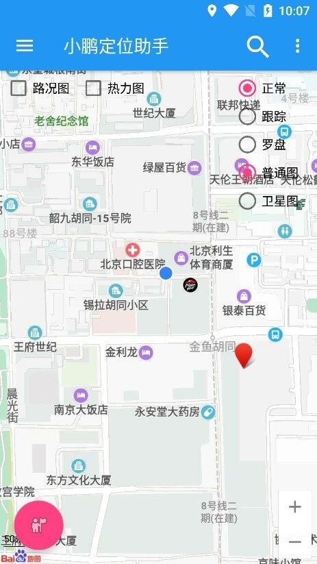 小鹏定位助手免费版v2.2.4