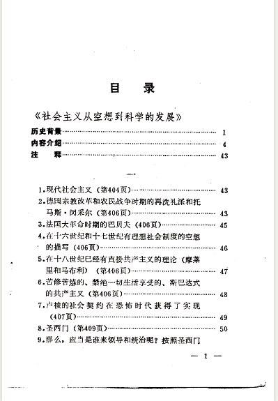 马克思主义原著辅导材料_中国人民解放军南京政治学校科社教研室 1983.06(图1)