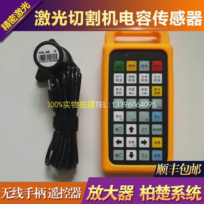 Fiber Laser Cutting Machine Remote Control Handle Handheld Box Cypcut Laser Amplifier
