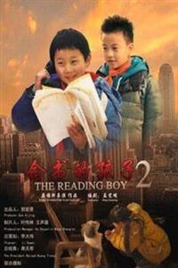 念书的孩子2[HD]