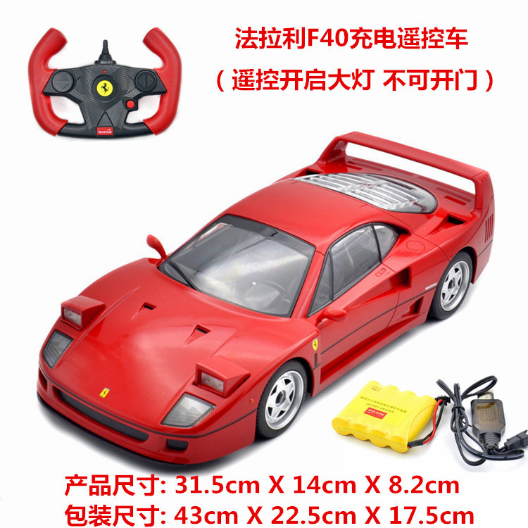 XINGHUI Entertainment 1: 14 Ferrari F40 Drift Sports Car USB Rechargeable Remote Control Car Model Toy 78770