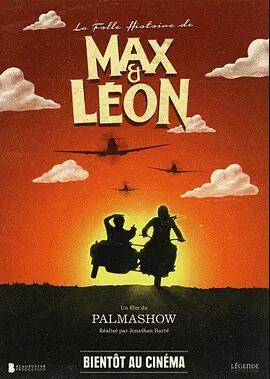 马克思和莱昂的疯狂故事