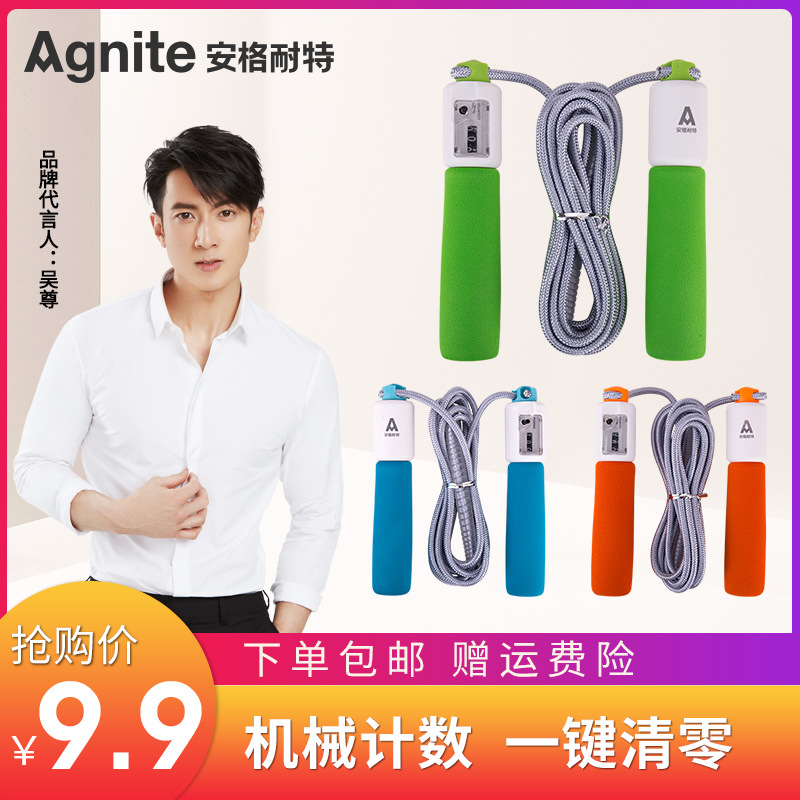 Jump Rope Men And Women Fitness Losing Weight Sports Children Young STUDENT'S Count Jump Rope The Academic Test For The Junior H