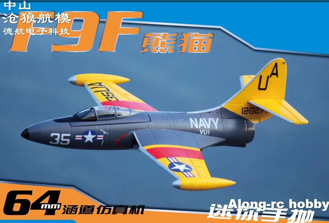 Приводимого в движение с помощью электропривода Самолет RC радиоуправляемая модель для хобби игрушка 64 мм EDF окончательного Би размах крыль...