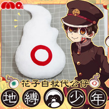 Japan Anime Toilet Bound Jibaku Shounen Hanako kun Cosplay Stuffed Sofa Cushion Hanako Cartoon Plush Bed Dolls Throw Pillow Toy(China)