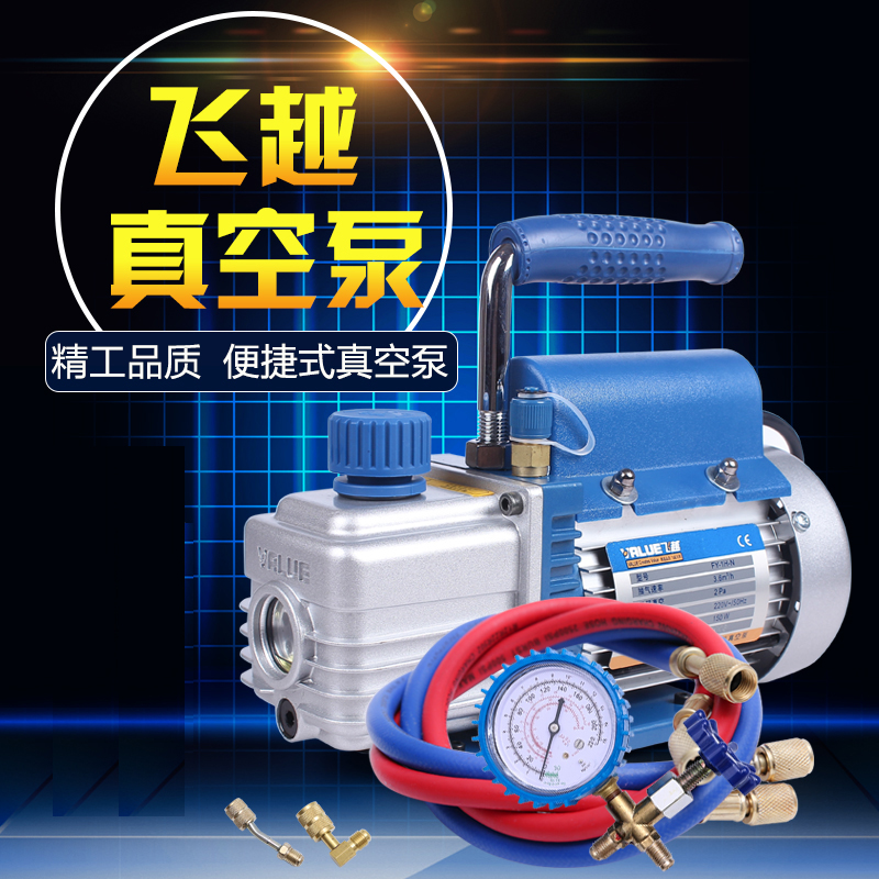 FY-1H-N Refrigerant Vacuum Pump 2PA Ultimate Vacuum AC220V 150W Air Vacuum Pump