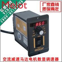 цена на 15W/25W/40W/60W/90W/120W/250W digital display speed controller / gear motor speed controller UX-52